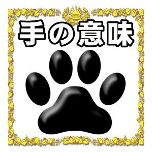 招き猫の手の意味