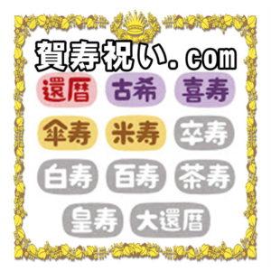 賀寿祝い.com