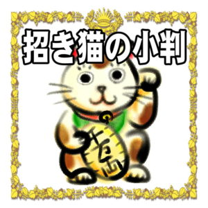 招き猫の小判