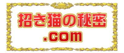 招き猫の秘密.com