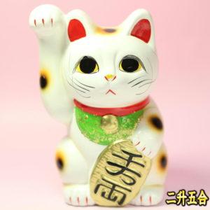 開業祝いのプレゼント:手長招き猫