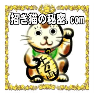 招き猫の秘密.com | 置物のご利益を最大にする方法を解説